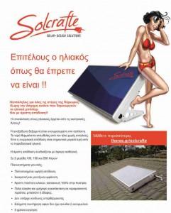 Solecraft